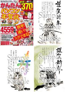 15nenga_shinyou.jpg